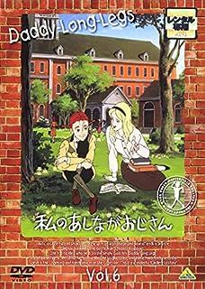 私のあしながおじさん Vol.6 [レンタル落ち]