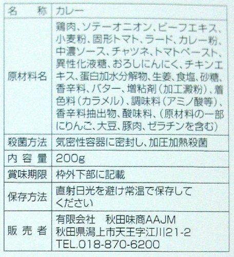 比内地鶏カレー(箱入)秋田県秋田市【北海道から九州まで全国ご当地カレー】