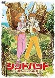シンドバッド ~魔法のランプと動く島~ [DVD] image