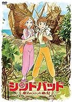 シンドバッド ~魔法のランプと動く島~ [DVD]