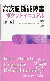 高次脳機能障害ポケットマニュアル 第3版