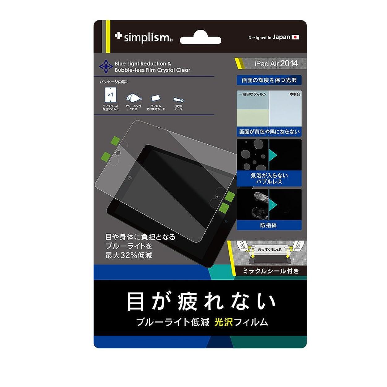 鉄道駅擬人化従事するSimplism iPad Air 2 ブルーライト低減&バブルレスフィルム 光沢 TR-PFIPD14-BCCC