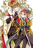 王室教師ハイネ(8) (Gファンタジーコミックス)