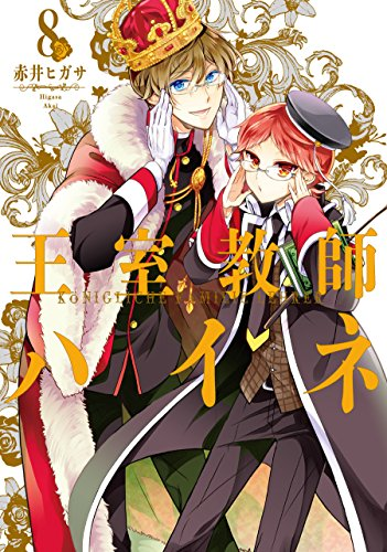 王室教師ハイネ(8) (Gファンタジーコミックス) - 赤井 ヒガサ