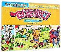 儿童美术培训教学·创意童画(上)