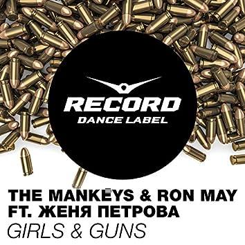 Girls & Guns (feat. Женя Петрова)
