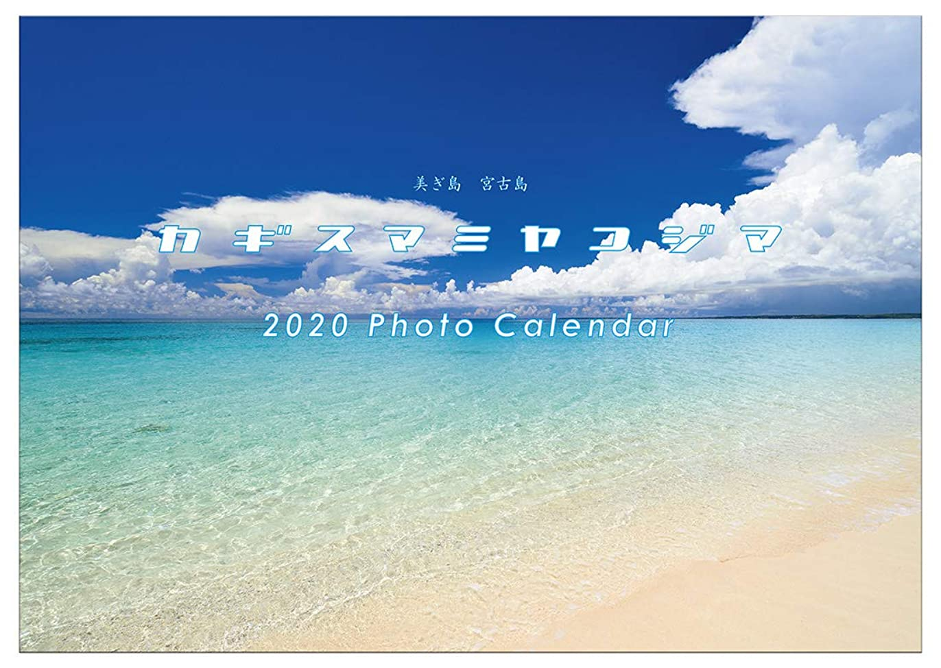 メイドアクティビティ普通にカギスマミヤコジマ(美ぎ島宮古島)2020年 Photo Calendar