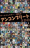 3DO Uncomplete Guide (Japanese Edition)