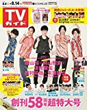 TVガイド関東版 2020年 8/14 号 [雑誌]
