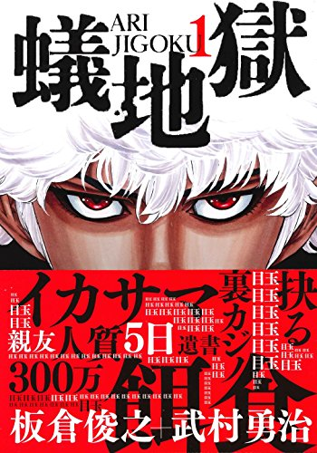 蟻地獄(1) (ニチブンコミックス)