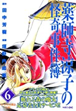 薬師寺涼子の怪奇事件簿(6) クレオパトラの葬送 前編 (マガジンZKC)