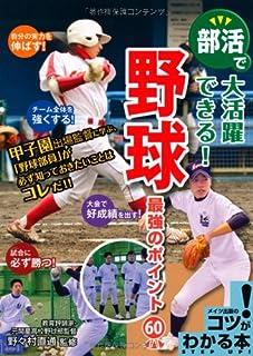 部活で大活躍できる! 野球 最強のポイント60 (コツがわかる本!)