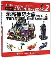 乐高神奇之旅 宇宙飞船、海盗、龙与更多创意搭建