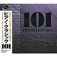 ピアノ・クラシック 101 浅田真央 ショパン ノクターン ラフマニノフ ピアノ協奏曲第2番 収録 ( CD6枚組 ) BCC-200