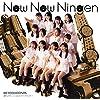 激辛LOVE/Now Now Ningen/こんなハズジャナカッター! (初回生産限定盤B) (特典なし)