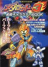 メダロット3(スリー)最強キャラクターbook (コミックボンボンスペシャル 134)