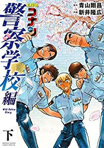 名探偵コナン 警察学校編 Wild Police Story 2巻 表紙画像
