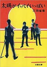 表紙: 太陽がイッパイいっぱい (文春文庫) | 三羽 省吾