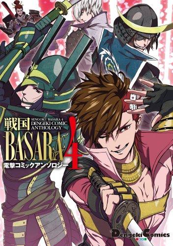 戦国BASARA4 電撃コミックアンソロジー (電撃コミックスEX)の詳細を見る