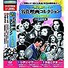 一度は観たい 名作映画 コレクション ハリウッド玉手箱 レディ・イヴ DVD10枚組 ACC-234