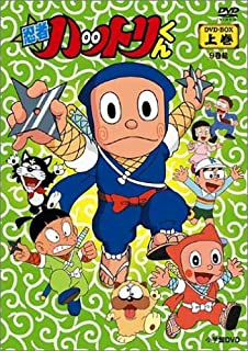 Ninja Hattori-kun First Volume Dvd-box