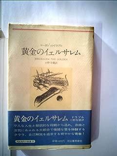黄金のイェルサレム (1982年) (河出海外小説選〈37〉)