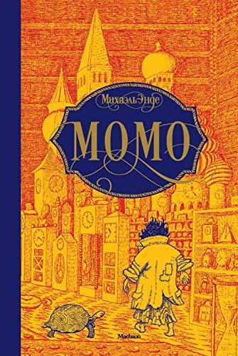 Момо (Бесконечная история) (Russian Edition)
