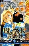 BLACK BIRD (17) (Betsucomiフラワーコミックス)