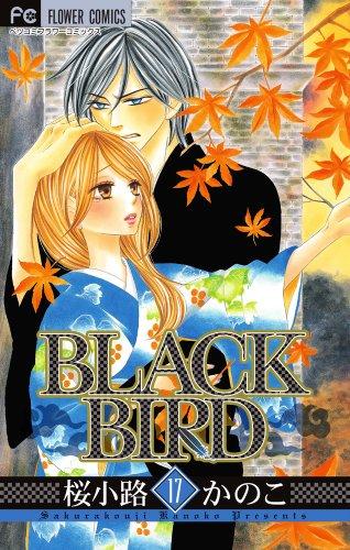 BLACK BIRD (17) (Betsucomiフラワーコミックス)の詳細を見る