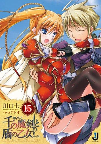 千の魔剣と盾の乙女15 (一迅社文庫)
