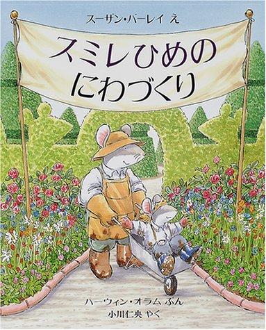 スミレひめのにわづくり (児童図書館・絵本の部屋)