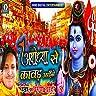 Ayodhya Se Kawar Uthayenge