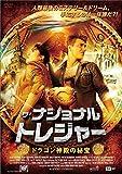 ザ・ナショナル・トレジャー ドラゴン神殿の秘宝[DVD]