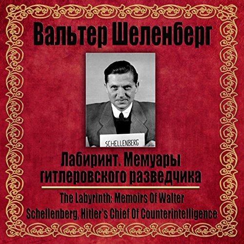 Labirint: Memuary gitlerovskogo razvedchika audiobook cover art