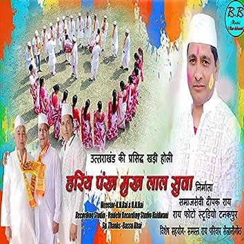 Hariya Pankh Mukh Laal Suwa (Kumaoni)