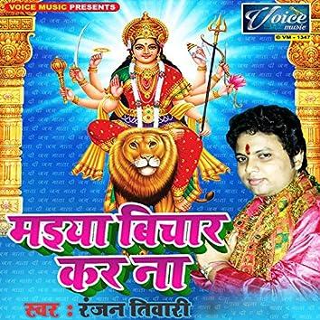 Maiya Bichar Kara Na