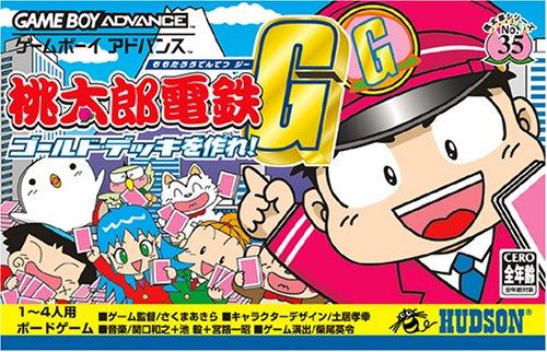 コナミ ハドソン『桃太郎電鉄G ~ゴールド・デッキを作れ!~』