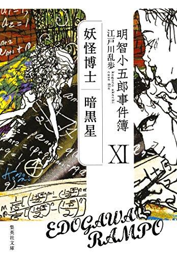 明智小五郎事件簿11 「妖怪博士」「暗黒星」 (集英社文庫)