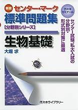 センター・マーク標準問題集生物基礎―代々木ゼミナール (分野別シリーズ)