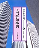 入門 俳句事典