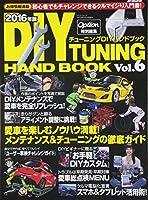 チューニングDIYハンドブック Vol.6 (サンエイムック)
