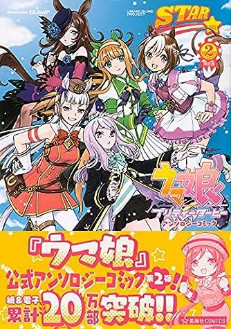 ウマ娘 プリティーダービー アンソロジーコミック STAR 2 限定版 (講談社キャラクターズA)