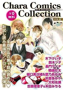 Chara Comics Collection 2巻 表紙画像