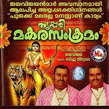 Thrippadi Makara Samkramam