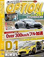 VIDEO OPTION DVD Vol.267