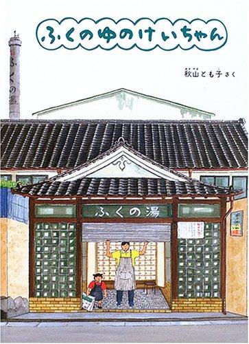 ふくのゆのけいちゃん (こどものともセレクション)