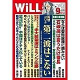 月刊WiLL (ウィル) 2020年9月号