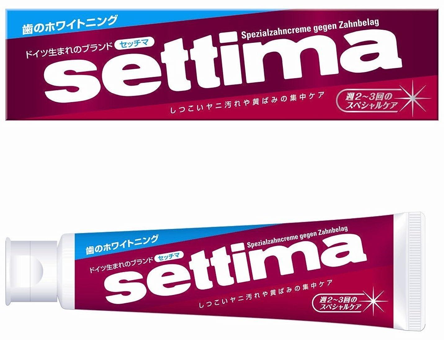 放つ極小謙虚settima(セッチマ) はみがき スペシャル (箱タイプ) 120g