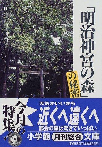 「明治神宮の森」の秘密 (小学館文庫)の詳細を見る