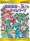 忍者世界へタイムワープ (歴史漫画タイムワープシリーズ・テーマ編)